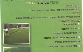 בית ספר לכדורגל מכבי נתניה